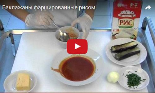 Баклажаны фаршированные рисом
