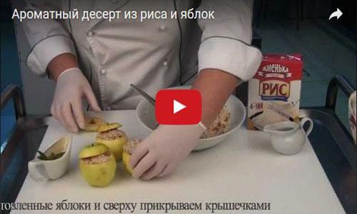 Ароматный десерт из риса и яблок
